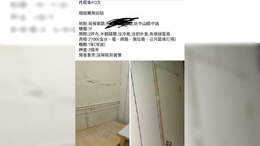 圖/網友授權使用 北市捷運雅房包水電月租2千7!網友驚:比監獄還爛