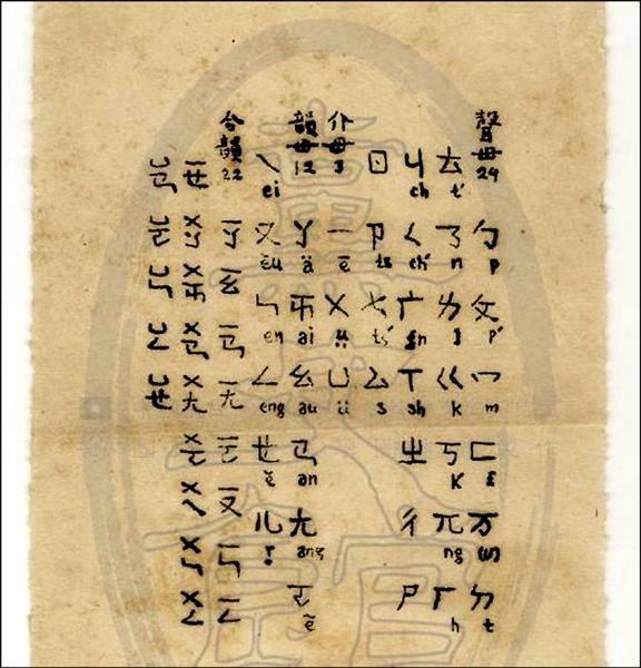 國民黨元老吳稚暉擬定注音符號的手稿。(國民黨黨史館提供)
