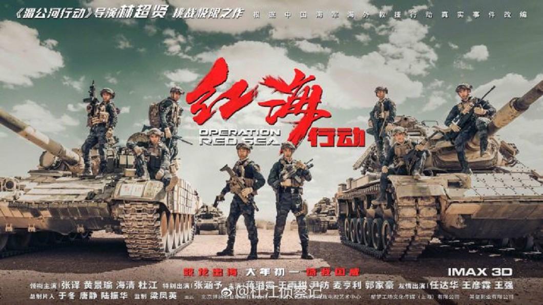 愛國電影熱賣! 《紅海行動》登中國影史票房亞軍
