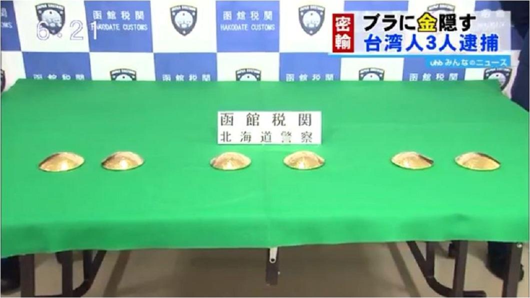 日本警方查獲3名台灣籍女子走私黃金,做成胸墊藏在胸罩內。(圖/翻攝自YouTube) 胸罩內夾10.5公斤「黃金胸墊」 3台女走私日本遭逮