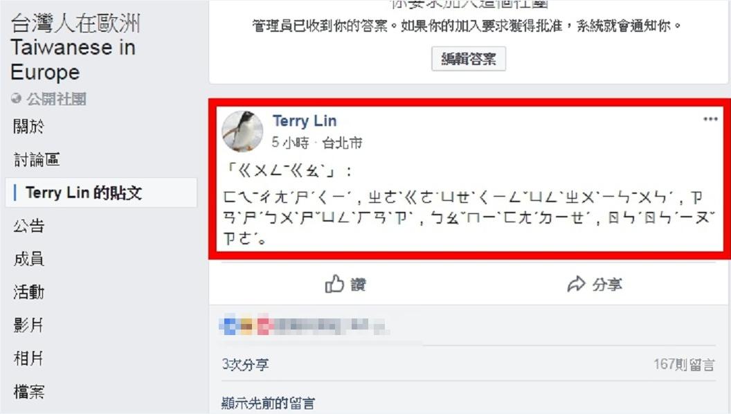 圖/攫取自「台灣人在歐洲」社團 陸網軍來襲! 海外台灣社群注音文抗敵
