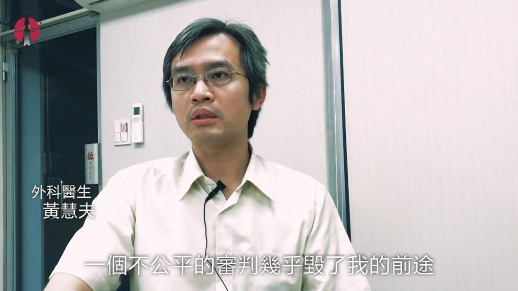 圖/翻攝臉書民間司法改革基金會 救活病患不再開心 台大名醫:當醫生豬狗不如
