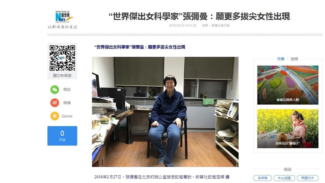 圖/擷取自新華社 陸82歲科學家張彌曼  領獎致詞成網紅