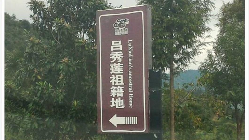 林明正PO出呂秀蓮早期赴福建祭祖的照片。圖/翻攝自 臉書 林明正