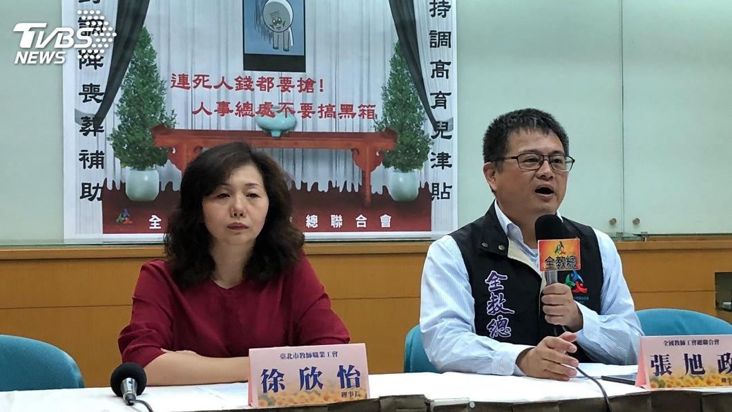 圖/中央社 軍公教喪葬補助擬調降 全教總反對
