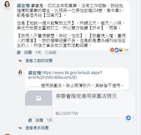 蔡宜珊在留言串澄清。圖/翻攝蔡宜珊臉書