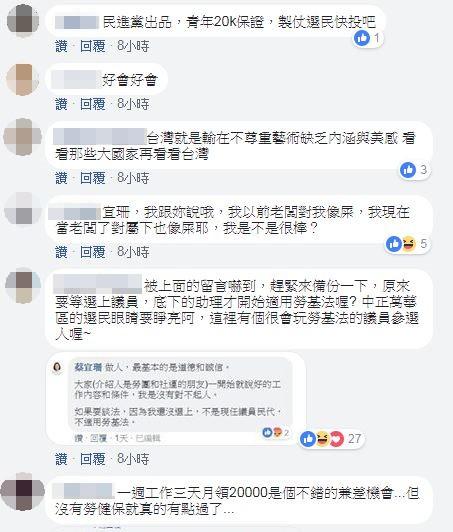 憤怒的網友灌爆蔡宜珊臉書。圖/翻攝臉書