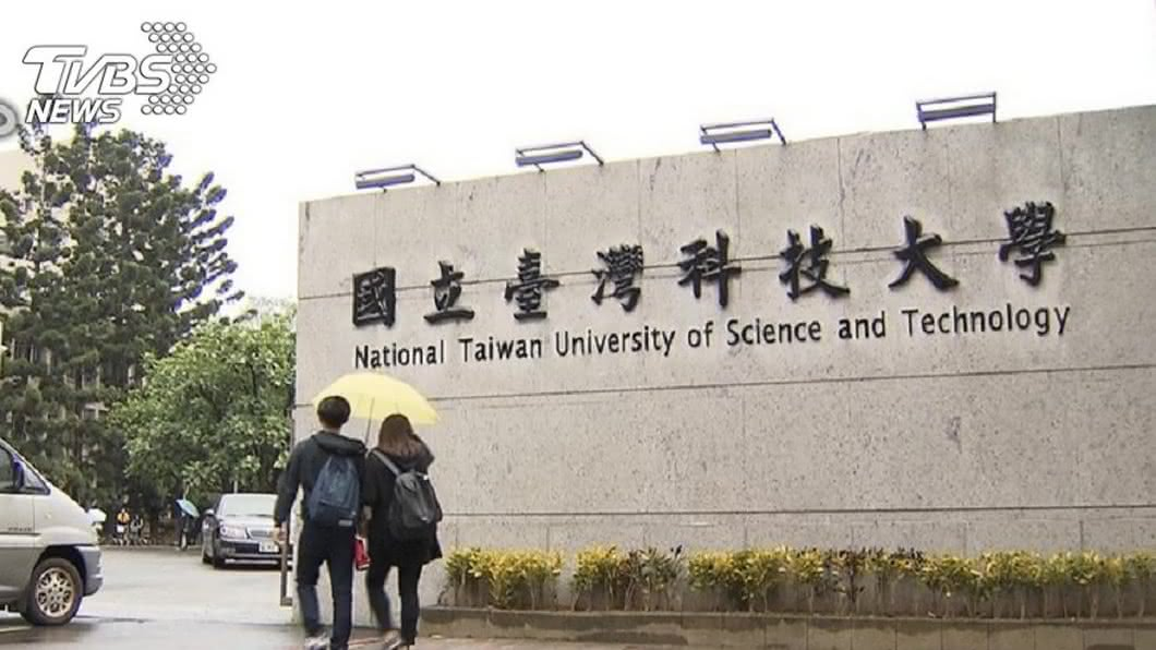 台灣科技大學校門。(圖/TVBS資料畫面) 台科大校長遴選爆赴陸兼職 教部:須揭露資訊