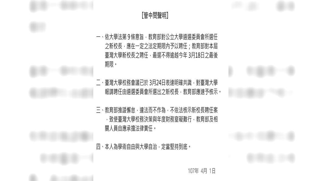管中閔再發臉書聲明,要求教育部盡速核示,並強調自己會堅持到底。(圖/翻攝自管中閔臉書)
