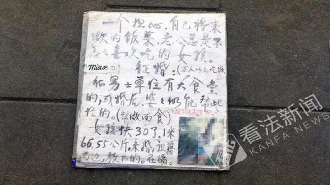 北京最近出現一個超奇葩的徵婚啟事,不少人看了直呼不可思議。(圖/翻攝自法制晚報) 幫女徵婚8年條件「太奇葩」 父嘆:後悔培養太優秀
