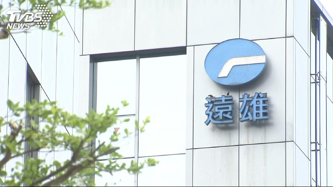圖/TVBS 遠雄人壽涉逃漏營業稅 遭台北國稅局罰2.82億