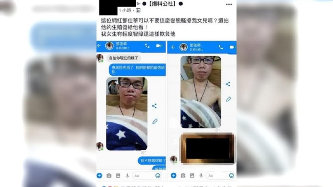 網友指控鄧佳華不但私約女兒見面,還傳私照騷擾。圖/翻攝自 爆料公社