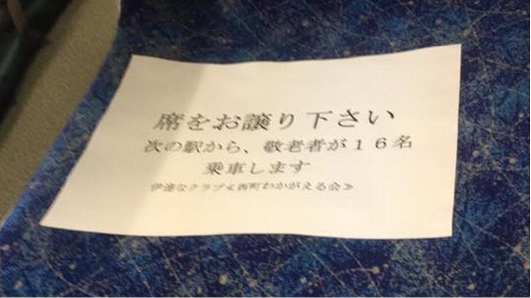 仙台市有老人用A4紙霸佔位子,事後遭網友批評。(圖/翻攝自推特) 下一站有16老人要上車!老翁用A4紙霸佔電車位挨轟