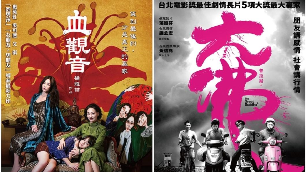 圖/電影海報 香港金像獎今登場 《大佛》、《血觀音》入圍為台爭光
