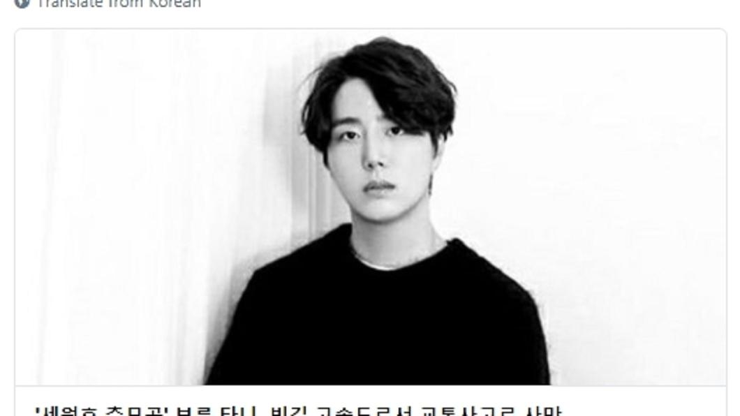 南韓新人歌手TANY驚傳車禍身亡。圖/翻攝自推特 22歲新人歌手驚傳車禍 全車燃燒葬身火海