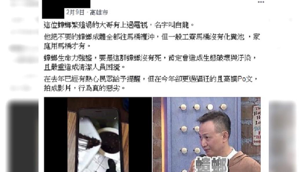 謝瑋晏日前將滯銷蟑螂倒進馬桶,引發網友砲轟。圖/爆料公社