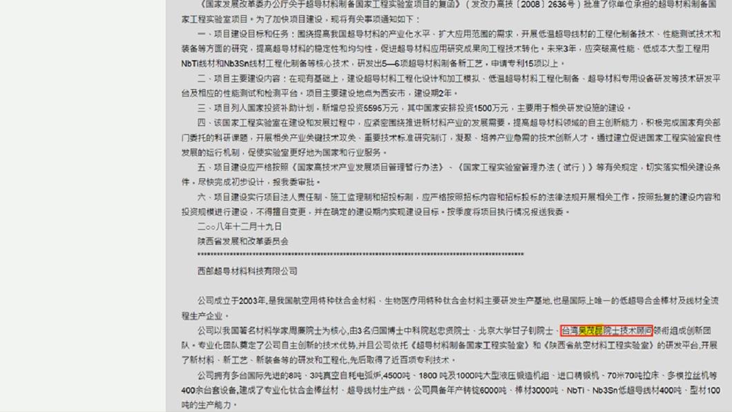 羅智強在臉書爆料吳茂昆曾在國科會主委任內擔任中共軍方色彩的西導材料公司技術顧問。圖/翻攝自羅智強臉書