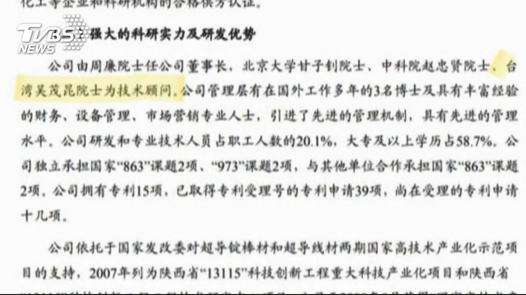 圖/TVBS 羅智強秀吳茂昆陸任職照 徐國勇:移花接木