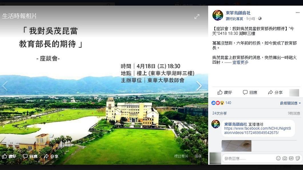 圖/Facebook 東華大學辦座談  談前校長吳茂昆正反激辯