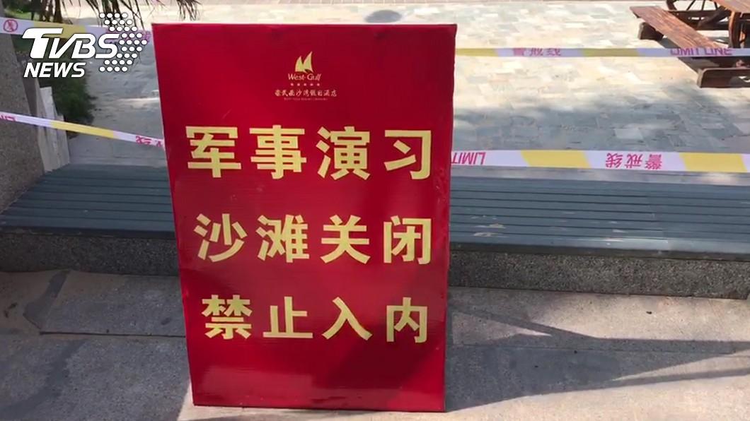 圖/中央社 共軍演習 台商:氣氛如常 海上隱約有砲聲