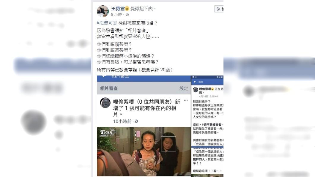 圖/王薇君臉書