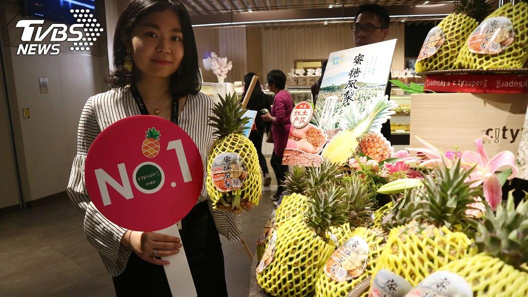 圖/中央社 屏東蜜糖鳳梨上海超市熱賣 農業世家獲青睞