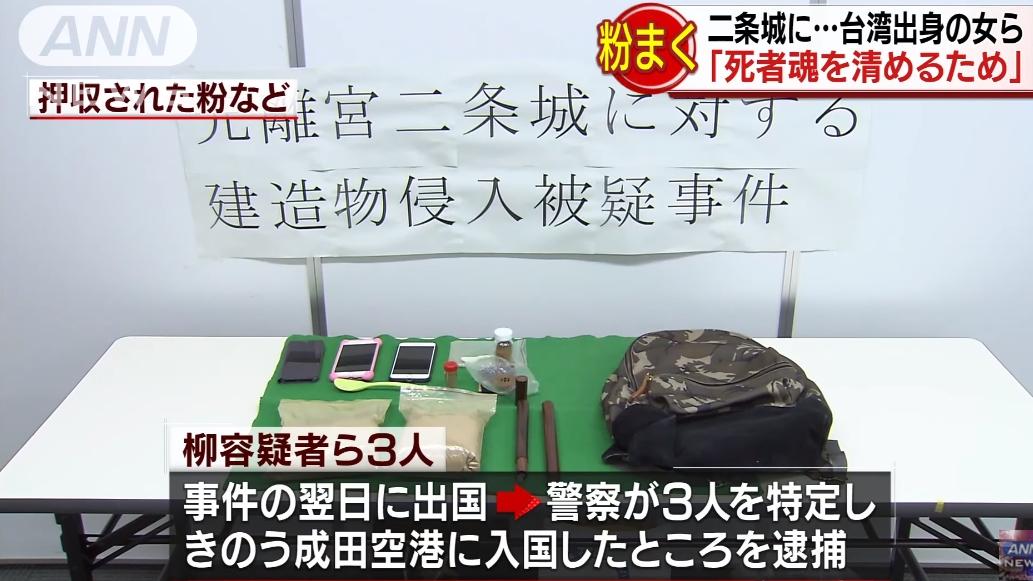 圖/翻攝自YouTube 3台女入境日本被捕 涉嫌去年非法侵入建築物