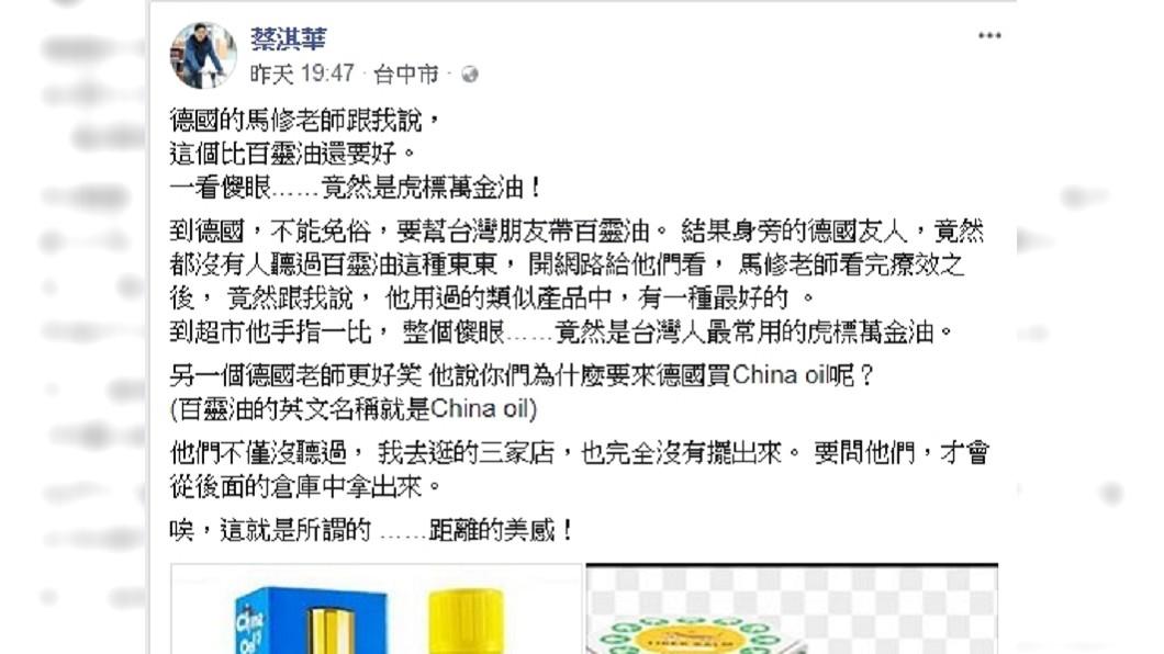 圖/蔡淇華臉書