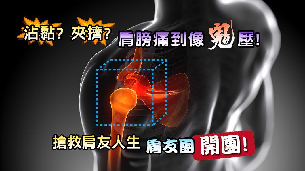 圖/TVBS 如何預防肩膀痛?《健康2.0》傳妙招
