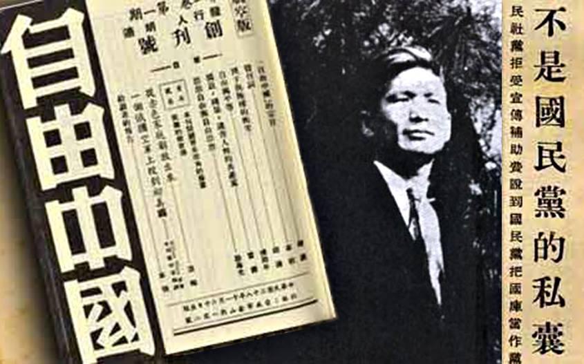 《自由中國》雜誌。(作者提供)
