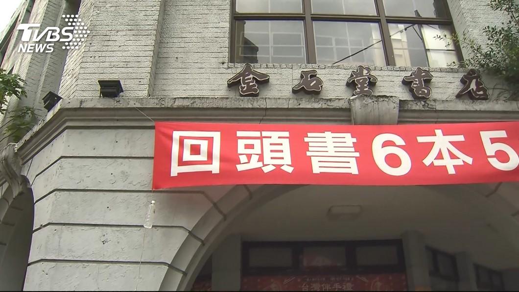 圖/TVBS 金石堂城中店歇業 倒數36小時不打烊