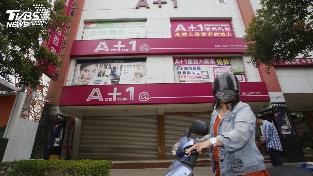 圖/中央社 A+1傳將歇業 高市勞工局盯延遲通報