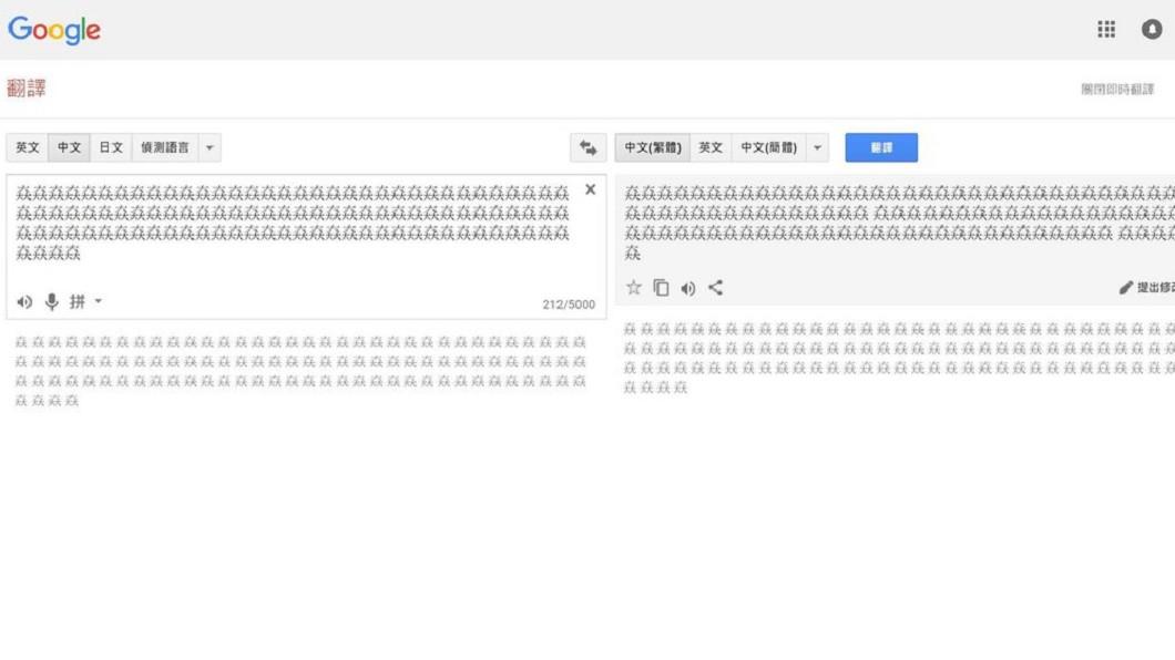 圖/TVBS Google小姐歪了?神祕「關鍵字發音」網友聽完笑翻