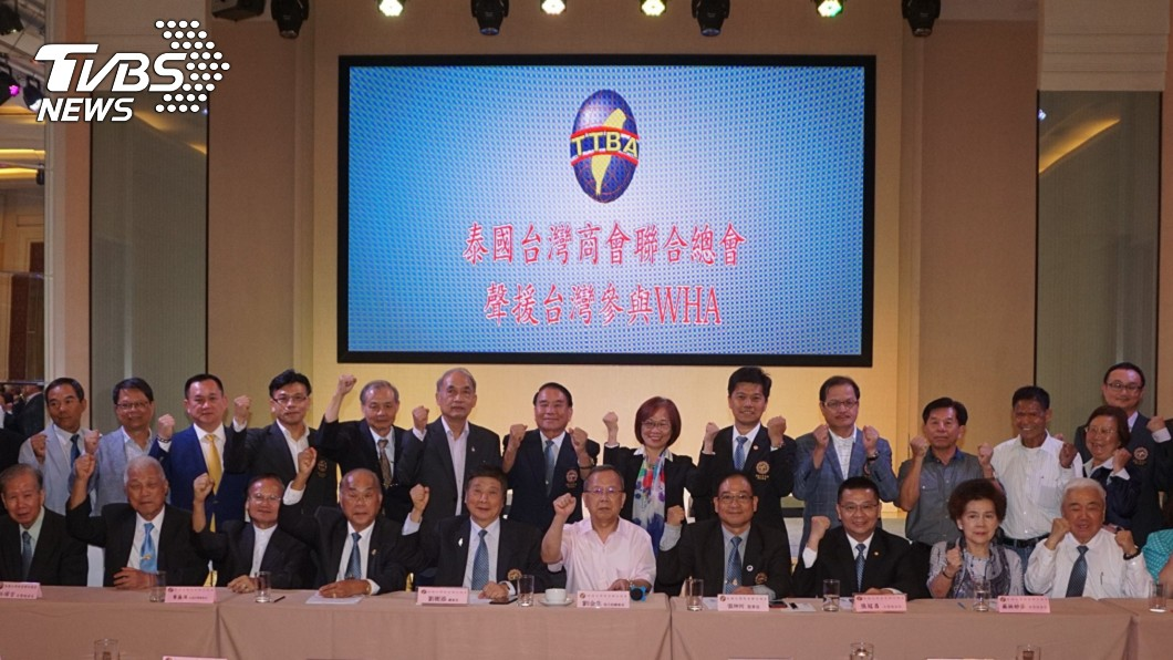 圖/中央社 泰國台商僑界籲國際正視 挺台參與WHA