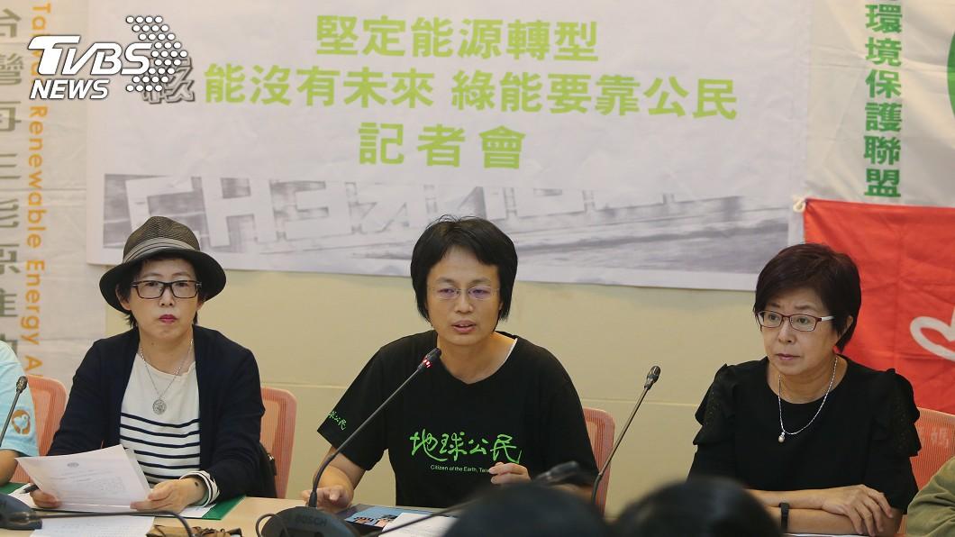 圖/中央社 環團籲公民參與綠能發展 以核養綠不可行