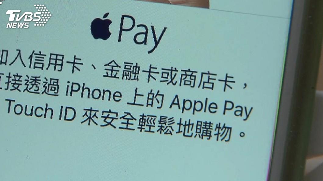 圖/TVBS資料畫面 行動支付百家爭鳴 大數據說Apple Pay最強