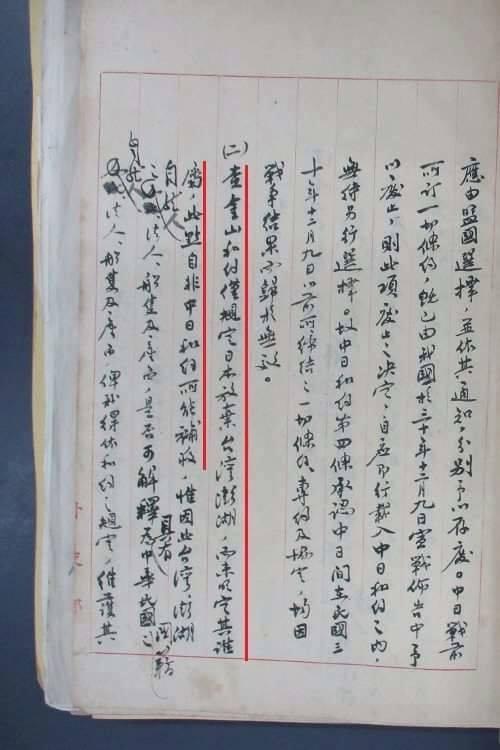 外交部「對日和約」案卷第54冊:「查舊金山和約僅規定日本放棄台灣澎湖而未明定其誰屬,此點自非中日和約所能補救。」 作者提供