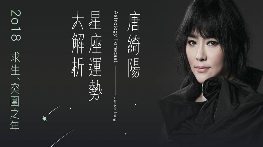 圖/唐綺陽臉書