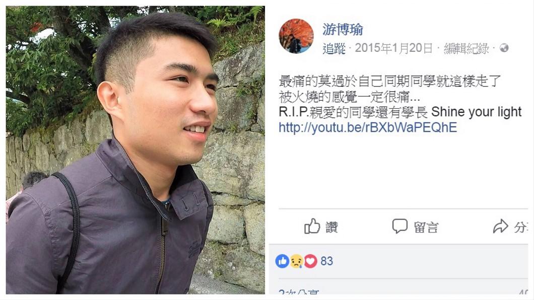 圖/翻攝自游博瑜臉書 「被火燒一定很痛」3年前哀悼同學 游博瑜今命喪火窟