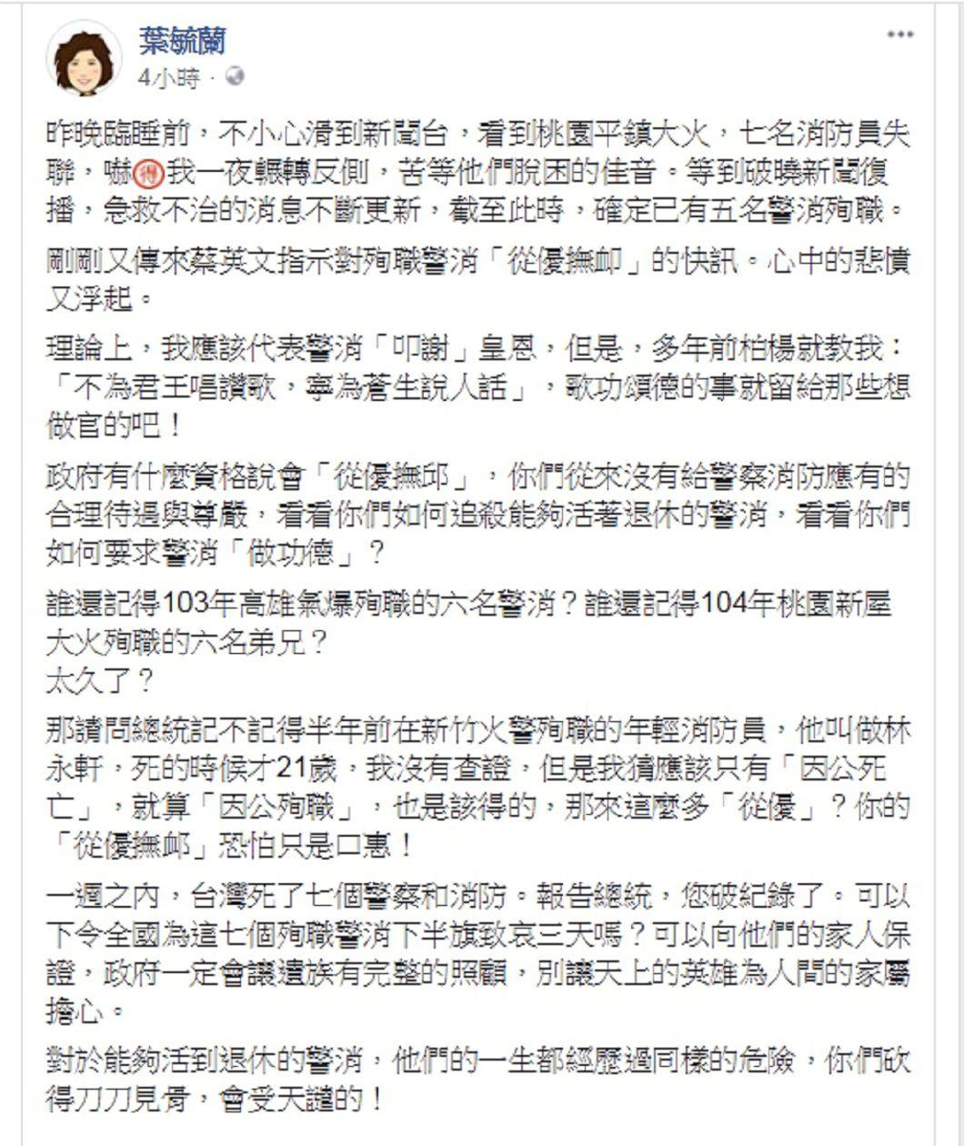 圖/葉毓蘭臉書