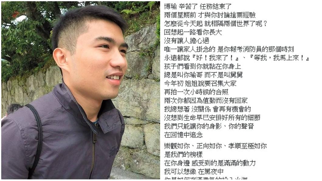 圖/翻攝自游博瑜臉書