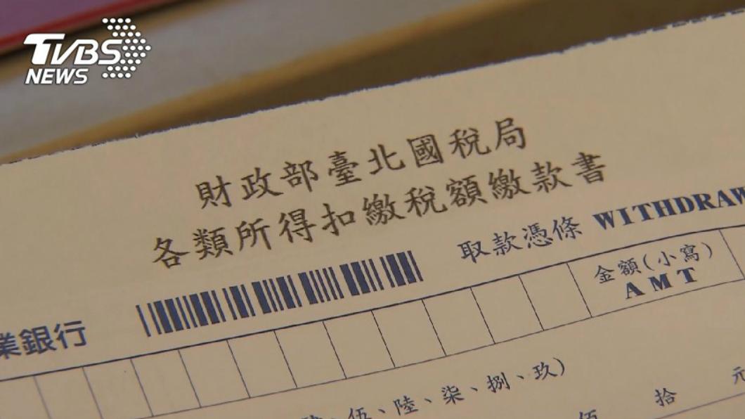 圖/TVBS 刺激國旅! 立委建議支出納所得稅列舉扣除