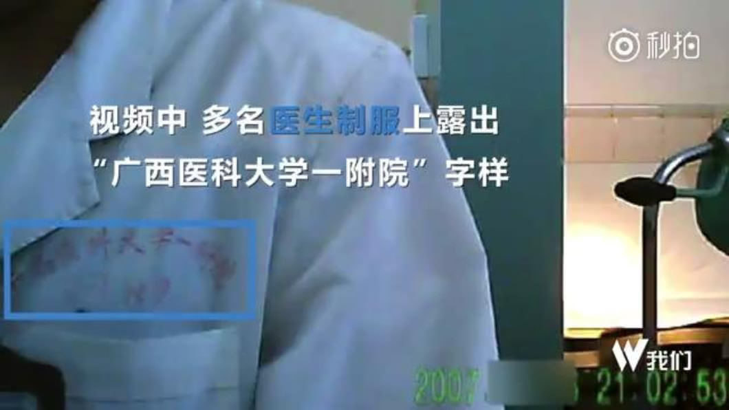 畫面中醫師袍上印有「廣西醫科大學」字樣。圖/翻攝自新京報《我們視頻》