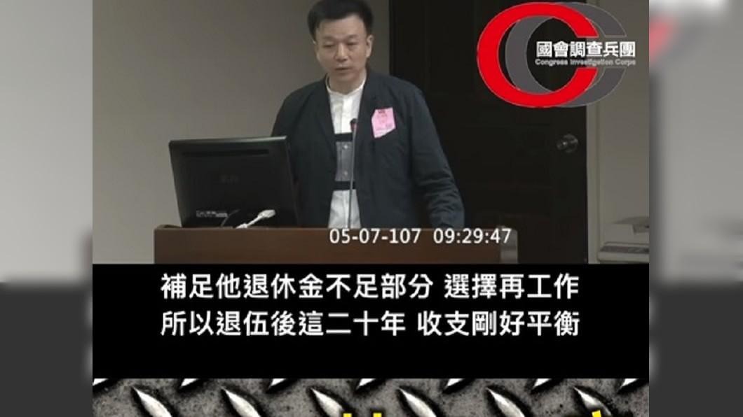 圖/翻攝自國會調查兵團YouTube