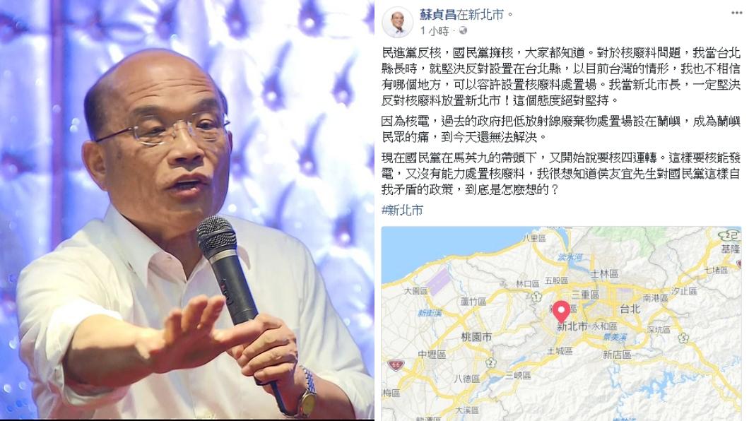 圖/TVBS、蘇貞昌臉書 蘇貞昌反對核廢料放新北 批國民黨自我矛盾