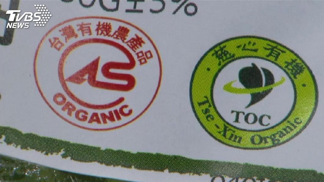 圖/TVBS資料畫面 有機農業促進法三讀 冒用有機標章最重罰200萬