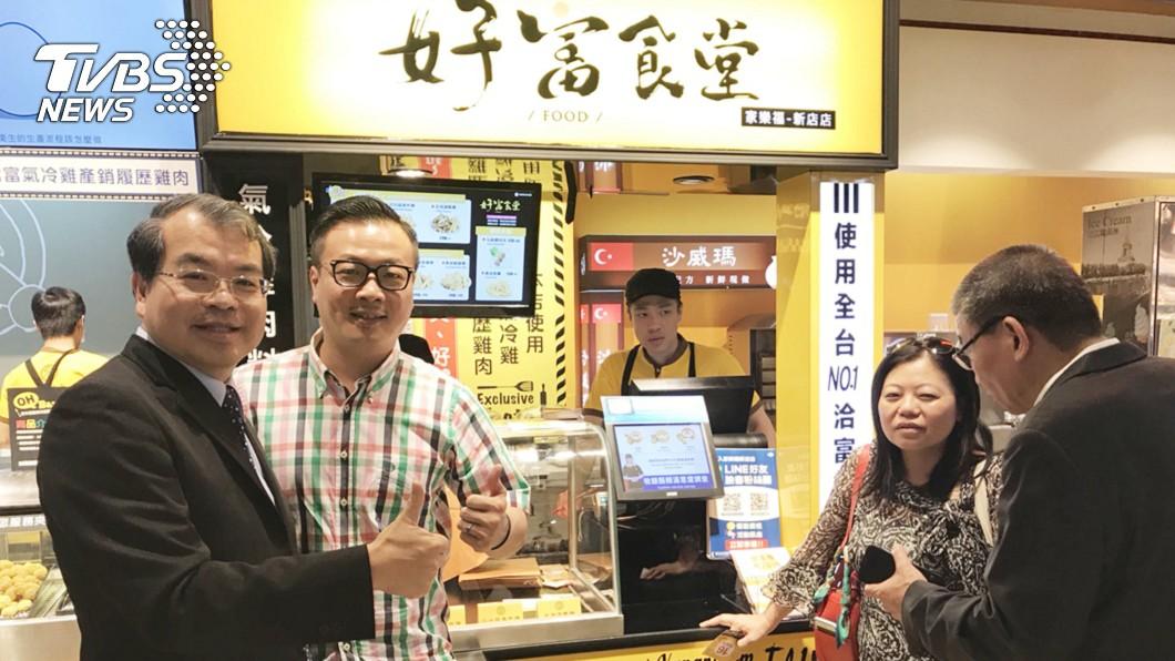 圖/中央社 福壽推產銷履歷炸雞 好富食堂首店開幕