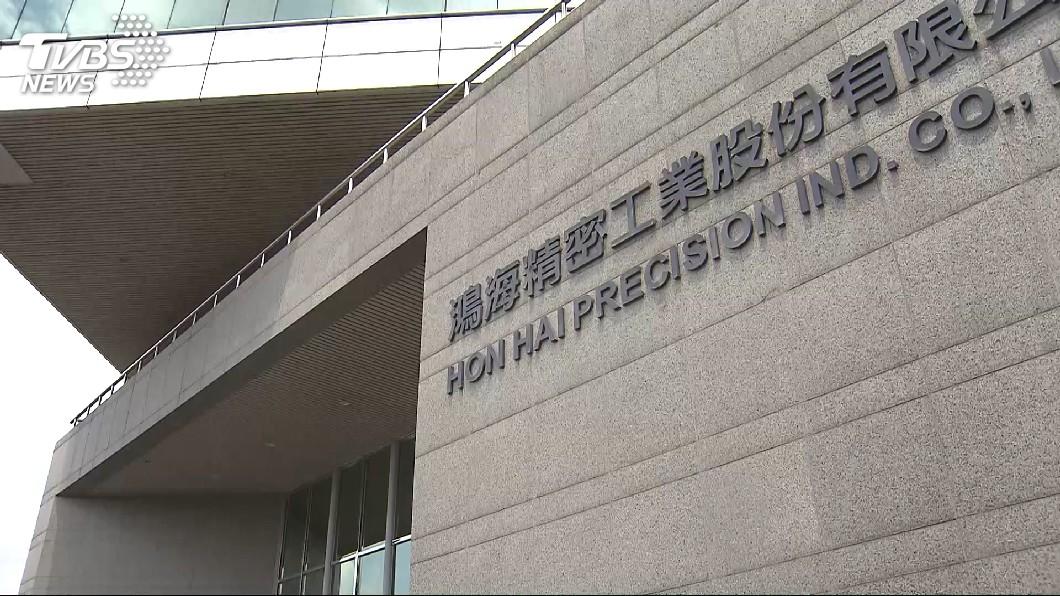 鴻海集團。(圖/TVBS) 首季業績不看淡電動車有進展 鴻海早盤股價走堅