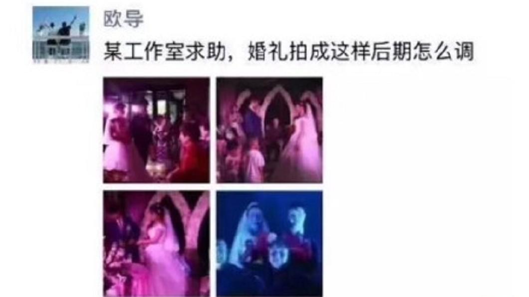 大陸婚攝將婚禮拍成鬼片,上網求助修圖高手。圖/翻攝自 微博