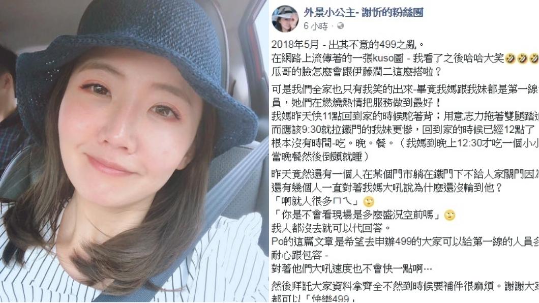 圖/翻攝自謝忻臉書 「499之亂」員工累翻還被罵 女星心疼:不要吼我媽